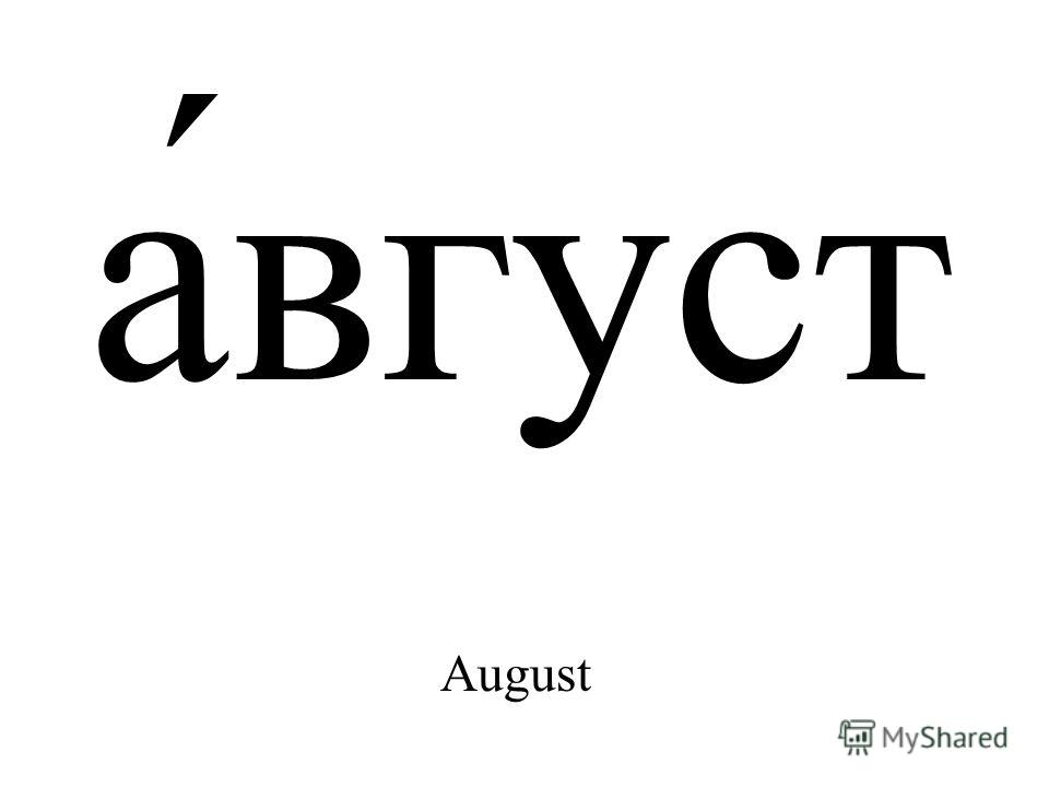 а́вгуст August