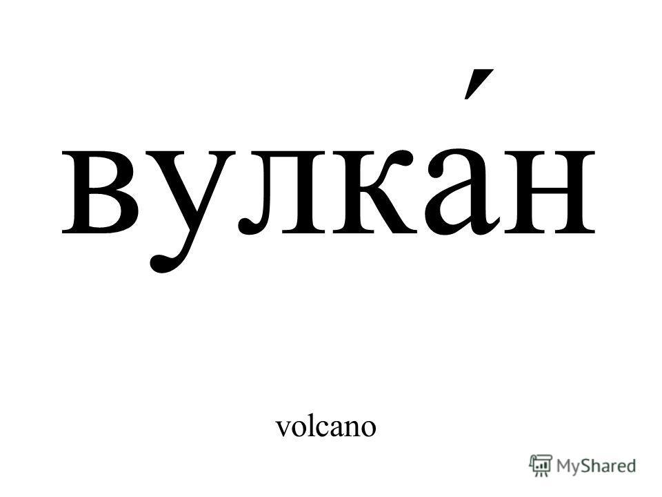 вулка́н volcano