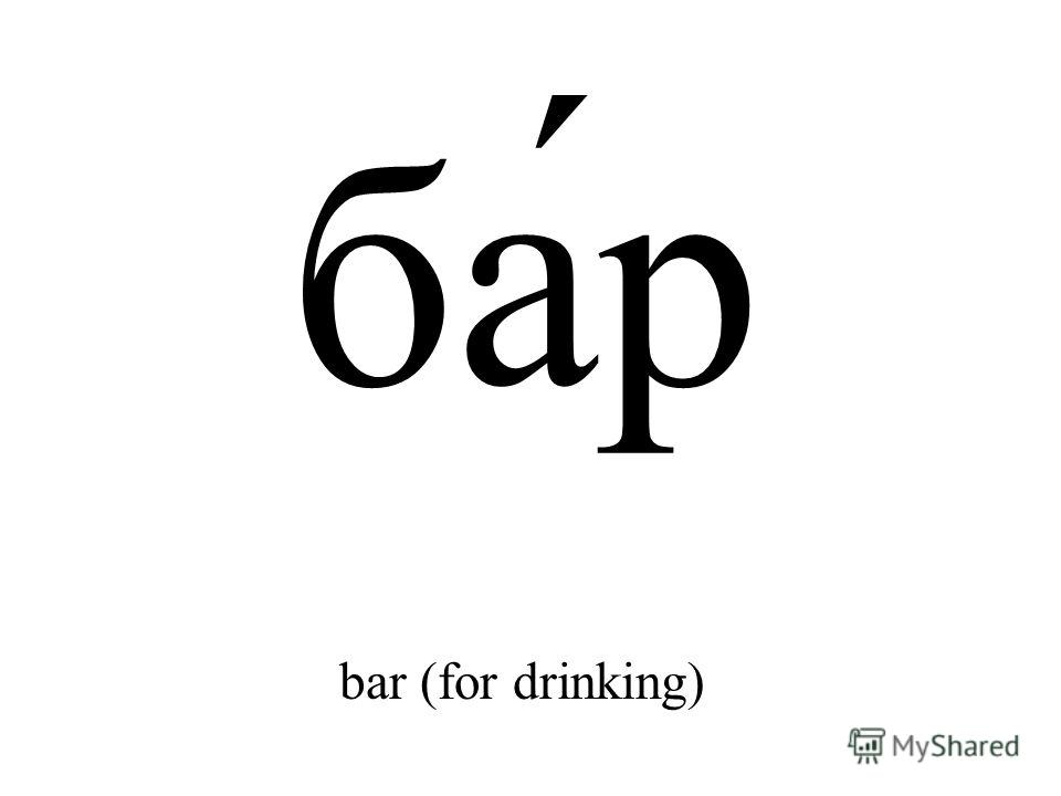 ба́р bar (for drinking)