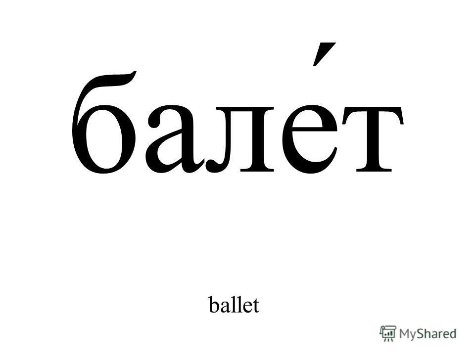 бале́т ballet