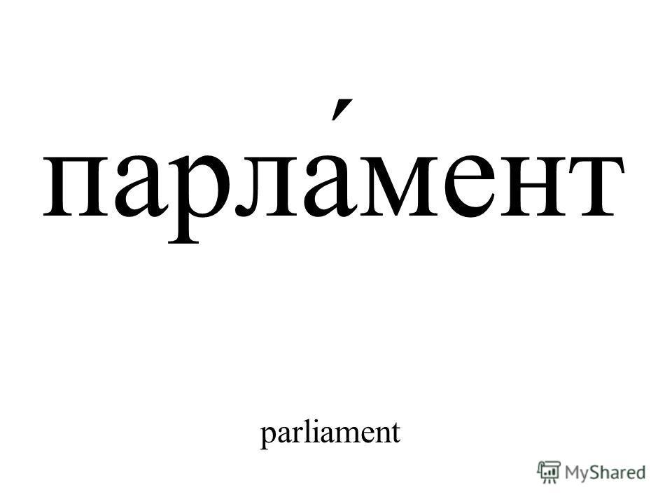парла́мент parliament