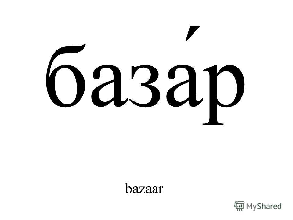 база́р bazaar