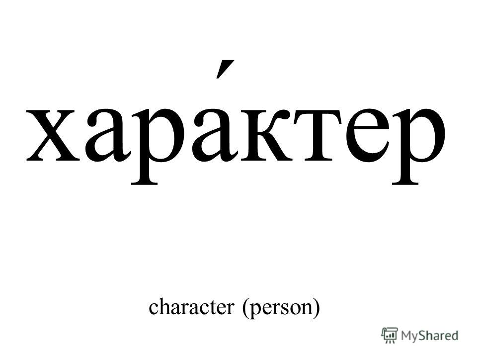 хара́ктер character (person)