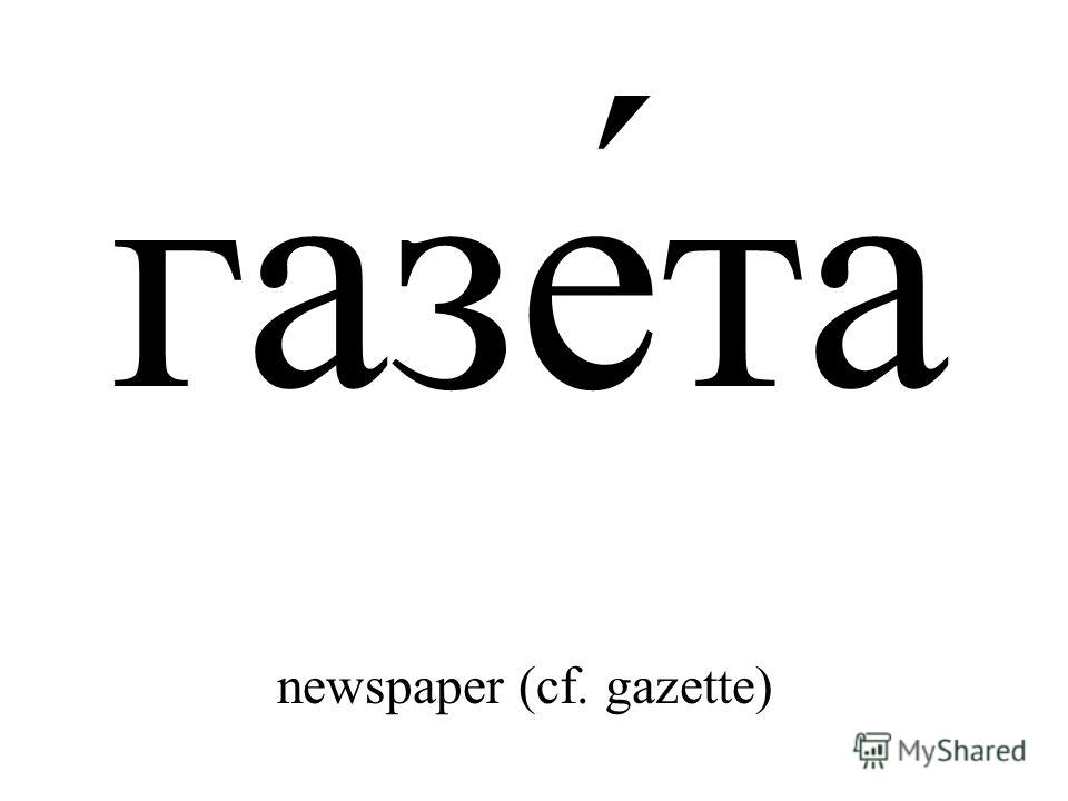 газе́та newspaper (cf. gazette)