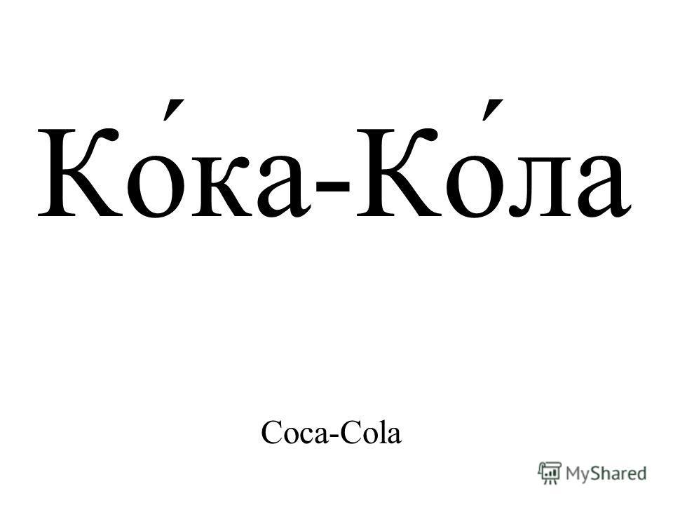 Ко́ка-Ко́ла Coca-Cola