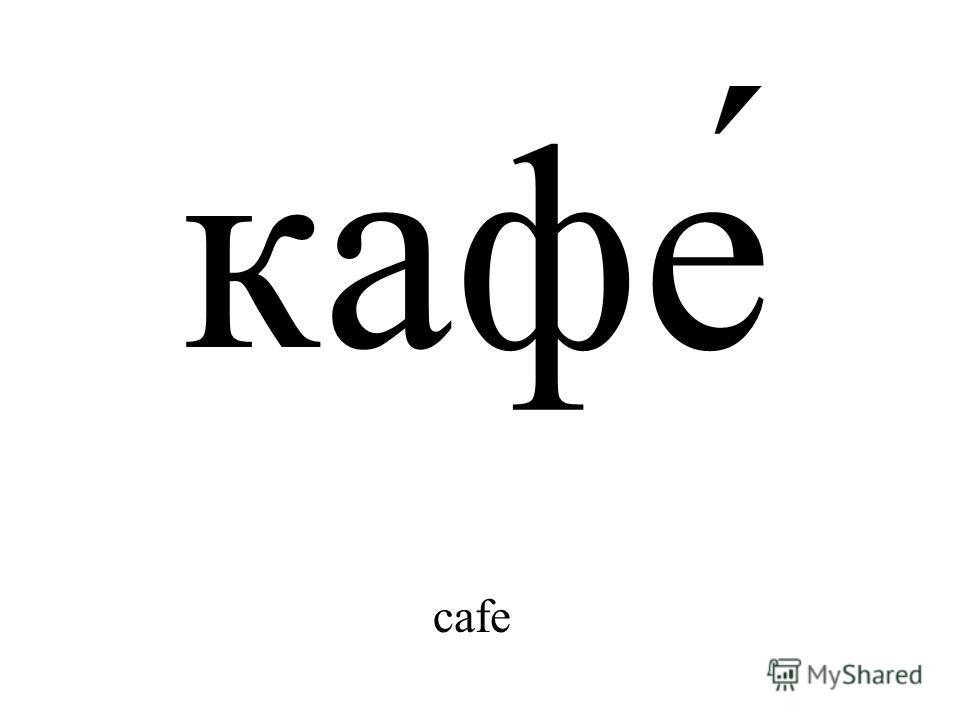 кафе́ cafe