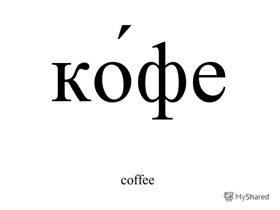 ко́фе coffee