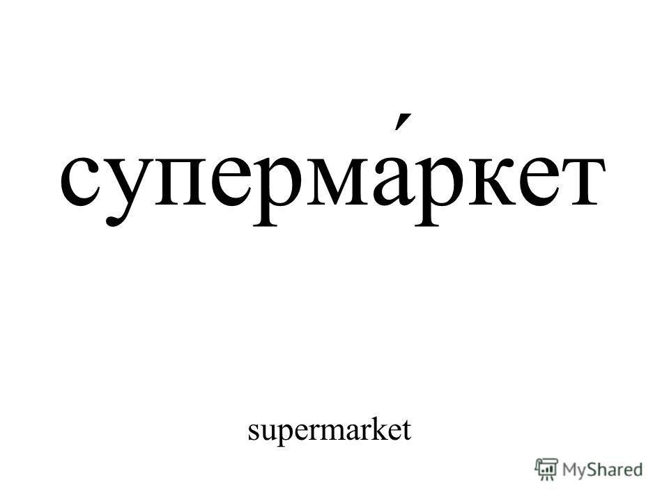 суперма́ркет supermarket
