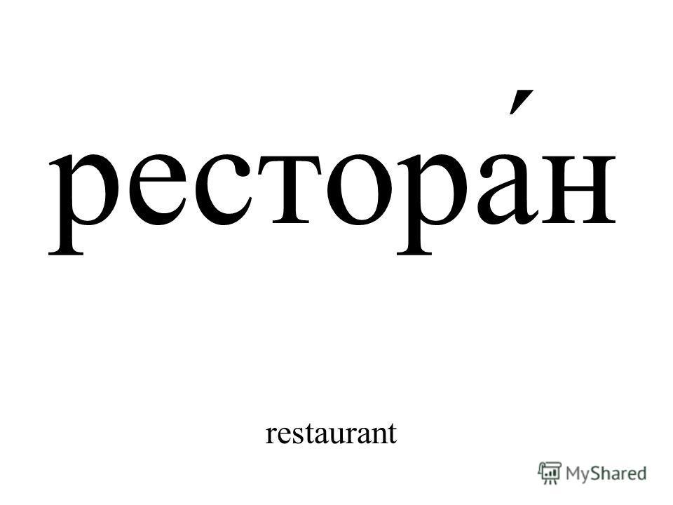 рестора́н restaurant