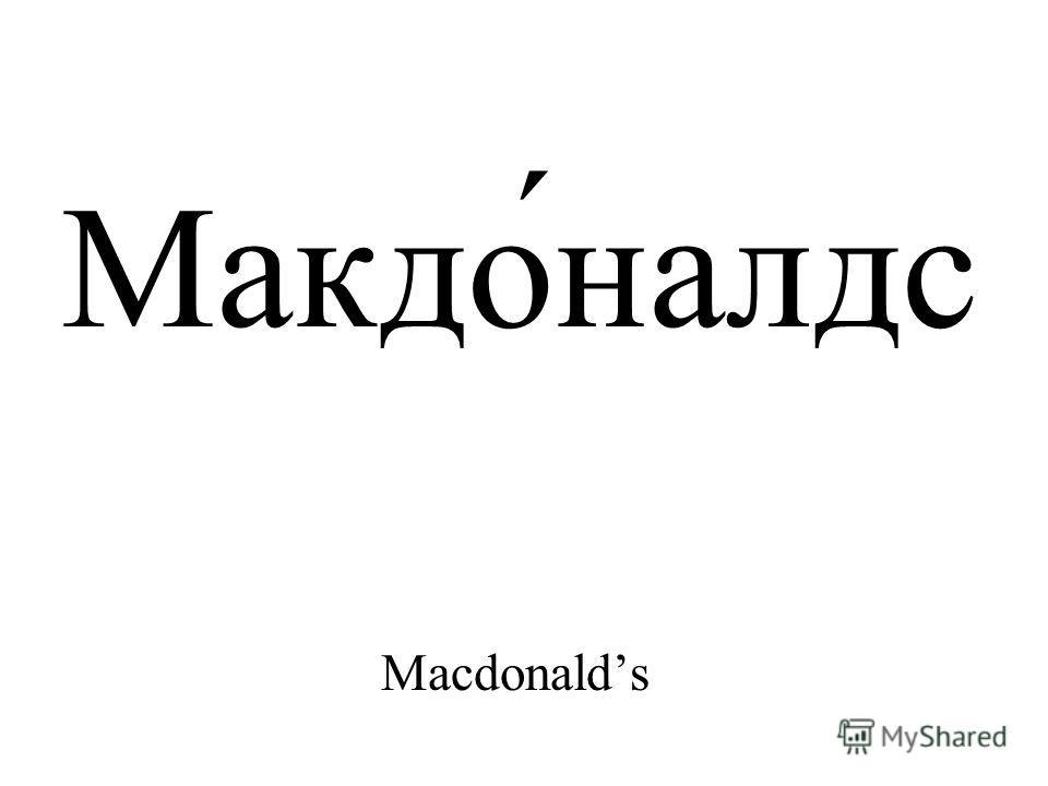 Макдо́налдс Macdonalds