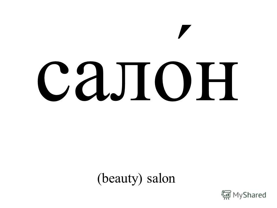 сало́н (beauty) salon