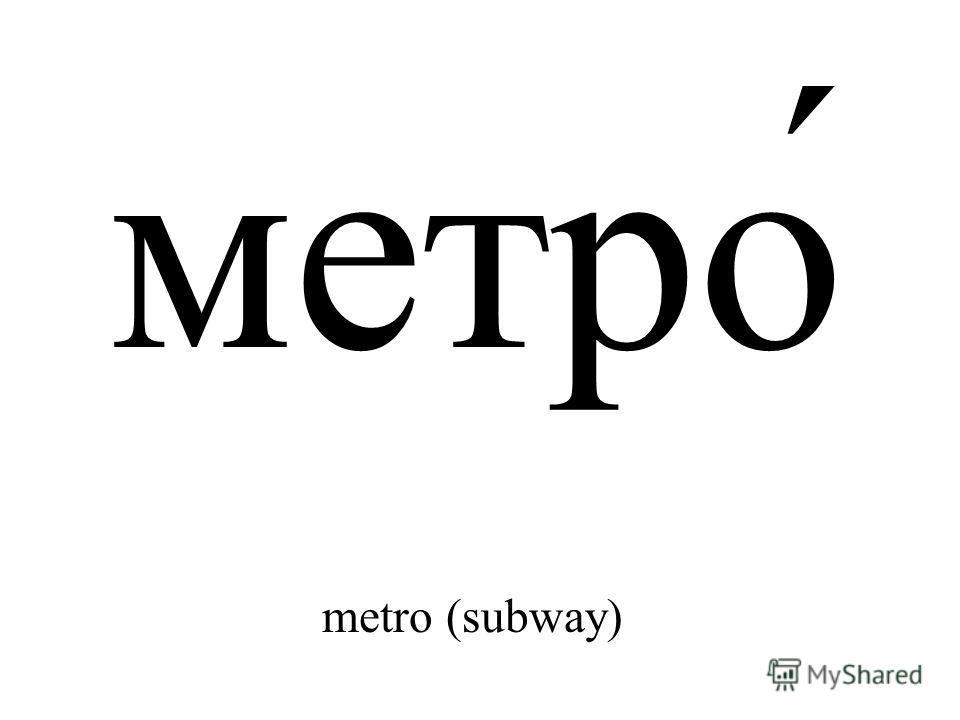 метро́ metro (subway)