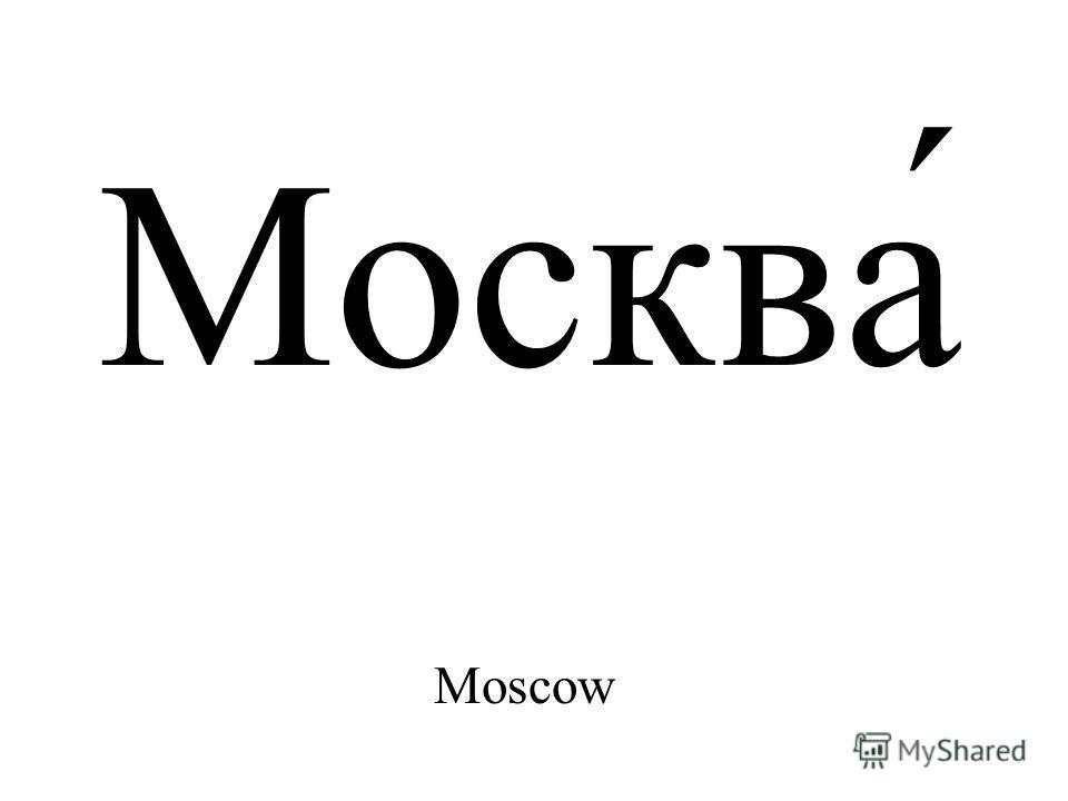 Москва́ Moscow
