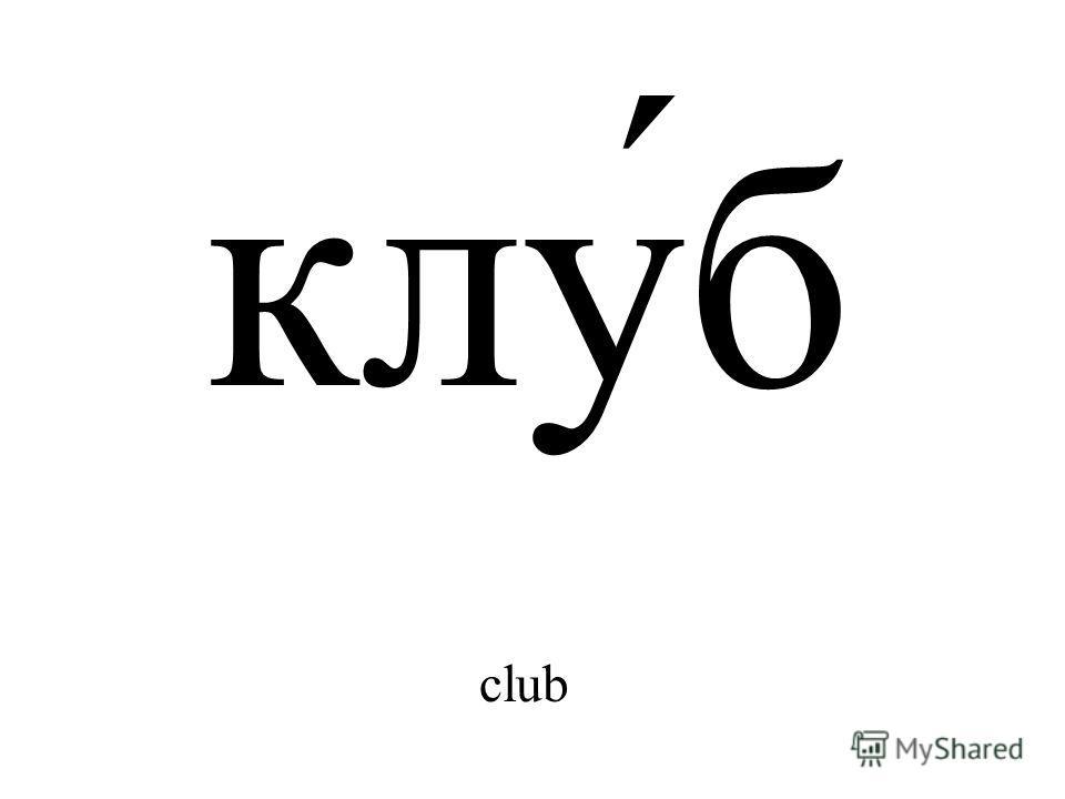 клу́б club
