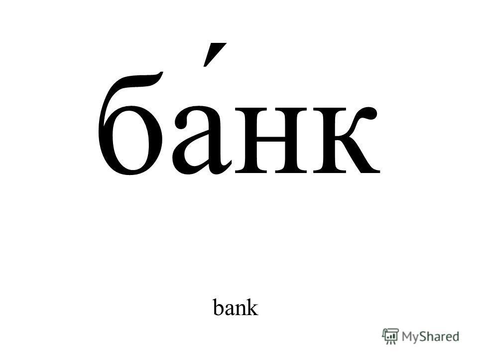 ба́нк bank