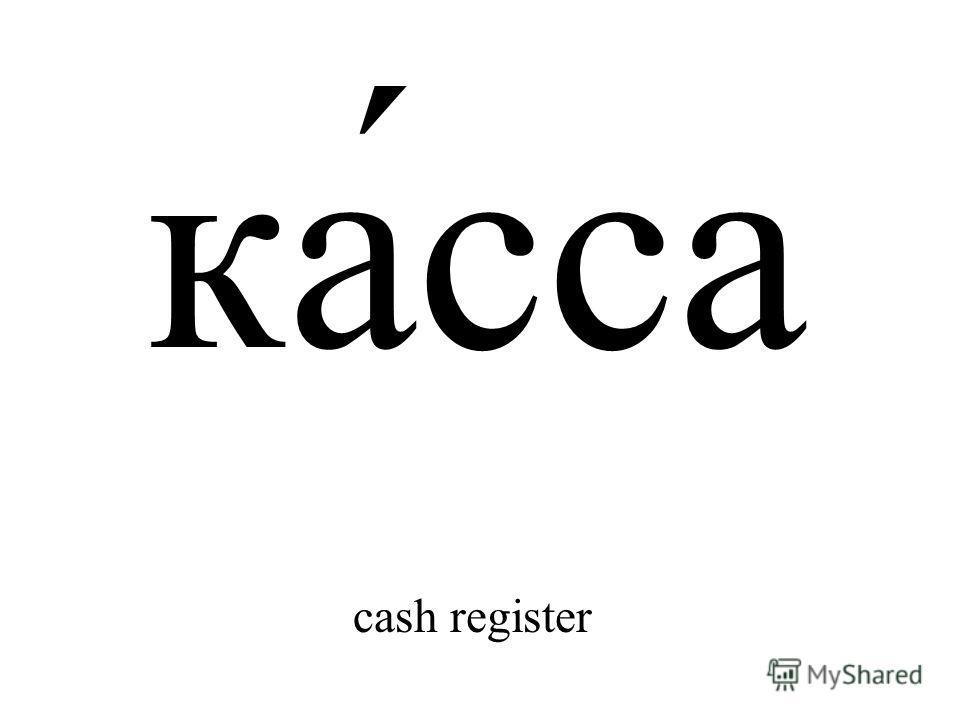 ка́сса cash register