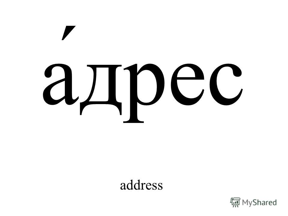 а́дрес address