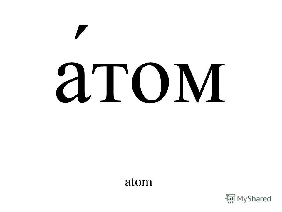 а́том atom