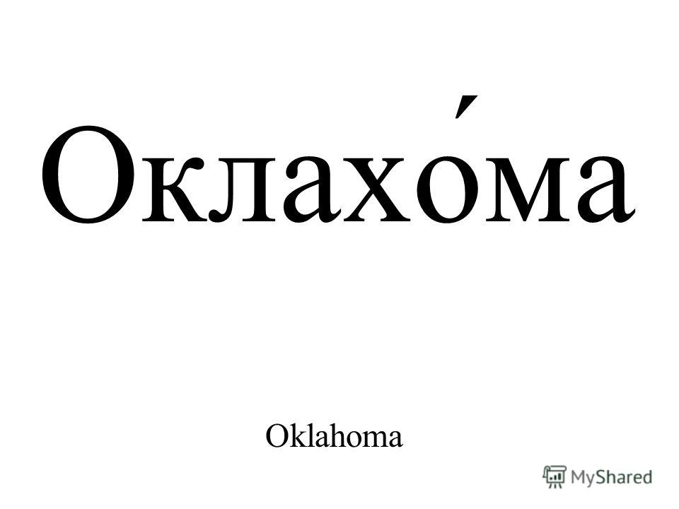 Оклахо́ма Oklahoma