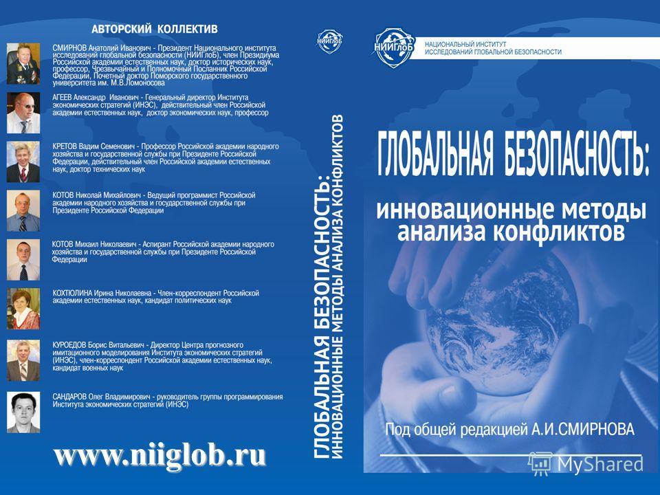 www.niiglob.ru