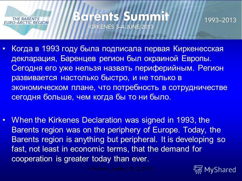 Когда в 1993 году была подписала первая Киркенесская декларация, Баренцев регион был окраиной Европы. Сегодня его уже нельзя назвать периферийным. Регион развивается настолько быстро, и не только в экономическом плане, что потребность в сотрудничеств
