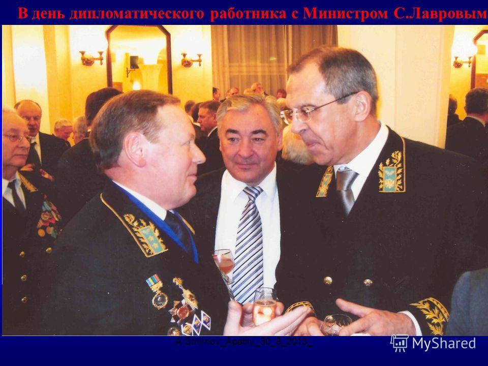 В день дипломатического работника с Министром С.Лавровым A.Smirnov_Apatity_30_8_2013_