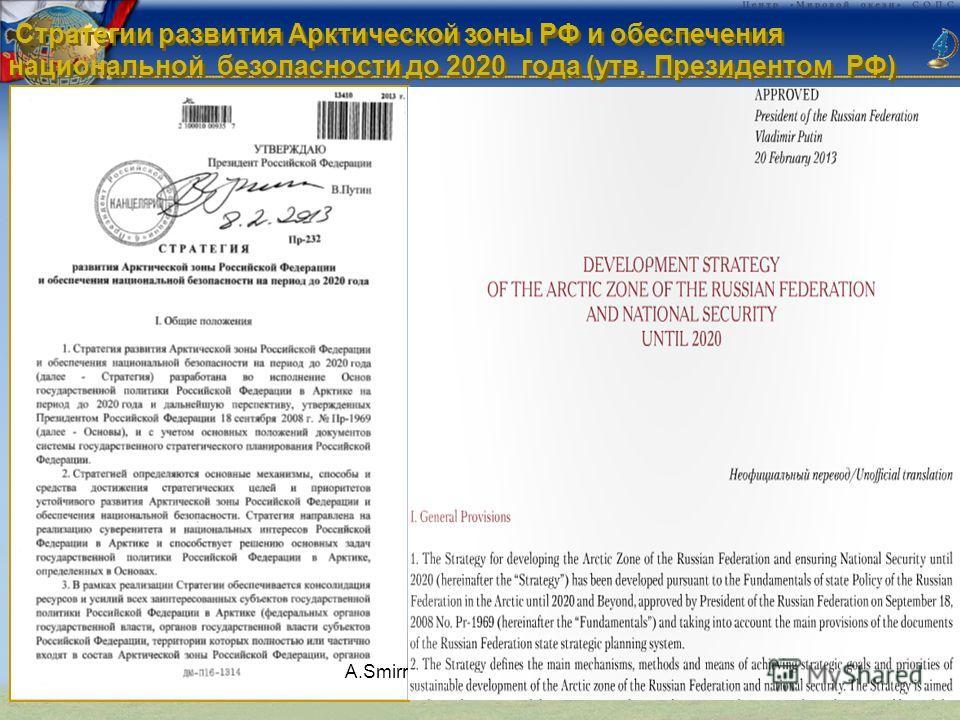 Стратегии развития Арктической зоны РФ и обеспечения национальной безопасности до 2020 года (утв. Президентом РФ) A.Smirnov_Apatity_30_8_2013_