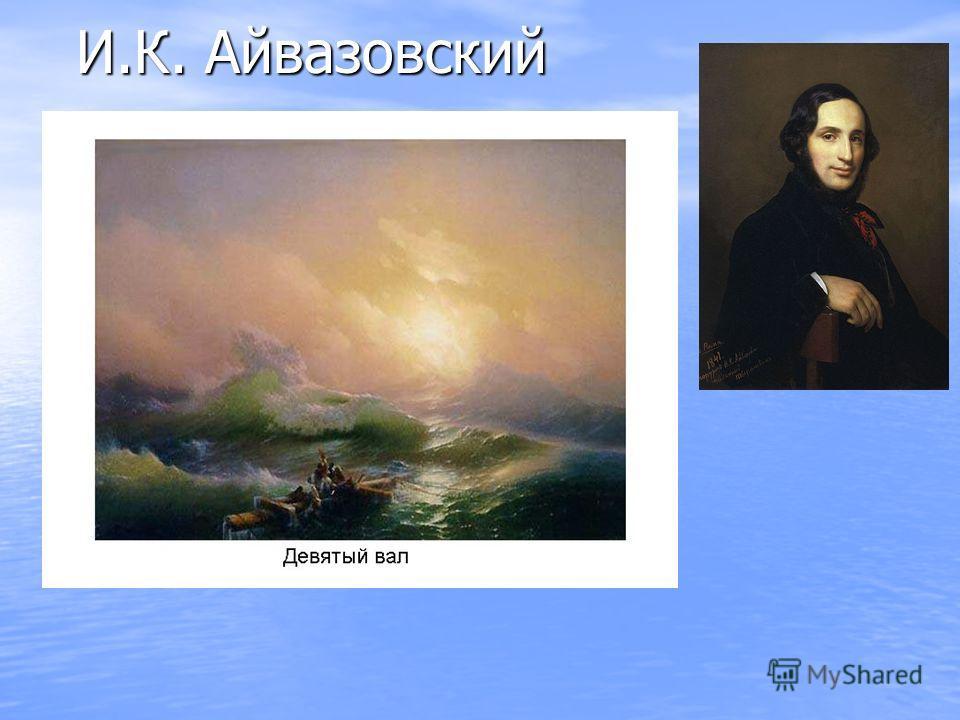 И.К. Айвазовский И.К. Айвазовский