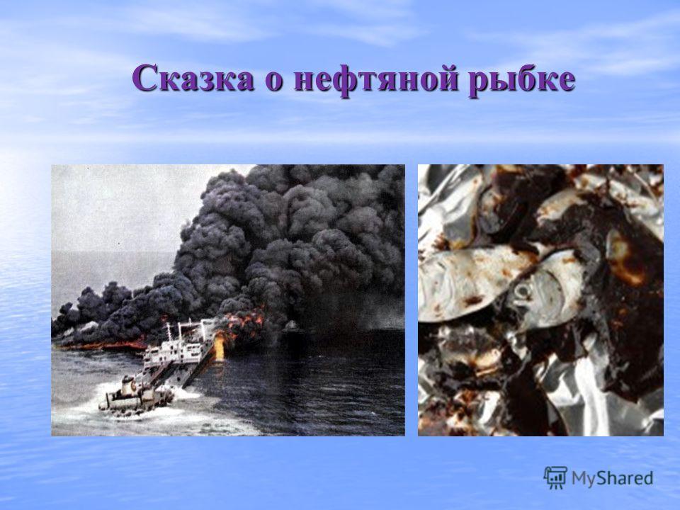 Сказка о нефтяной рыбке Сказка о нефтяной рыбке