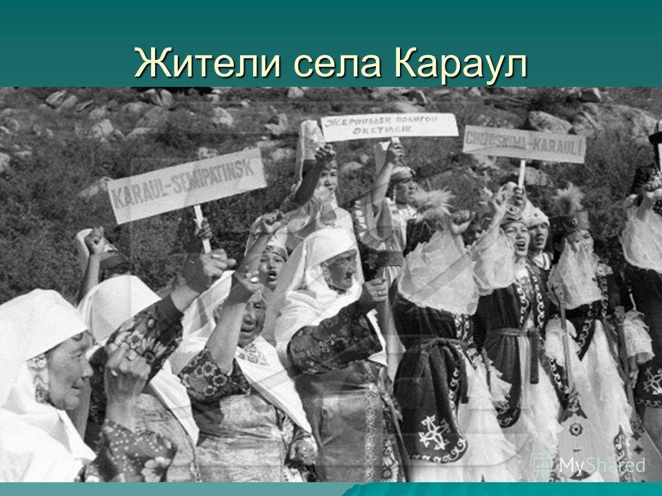 Жители села Караул