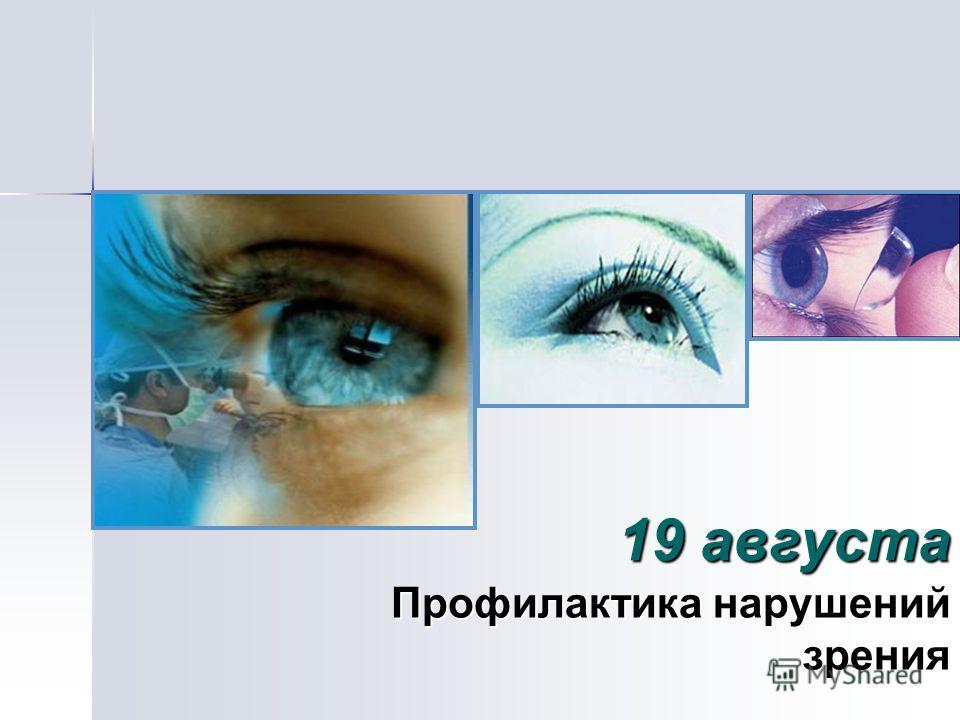 19 августа Профилактика нарушений зрения