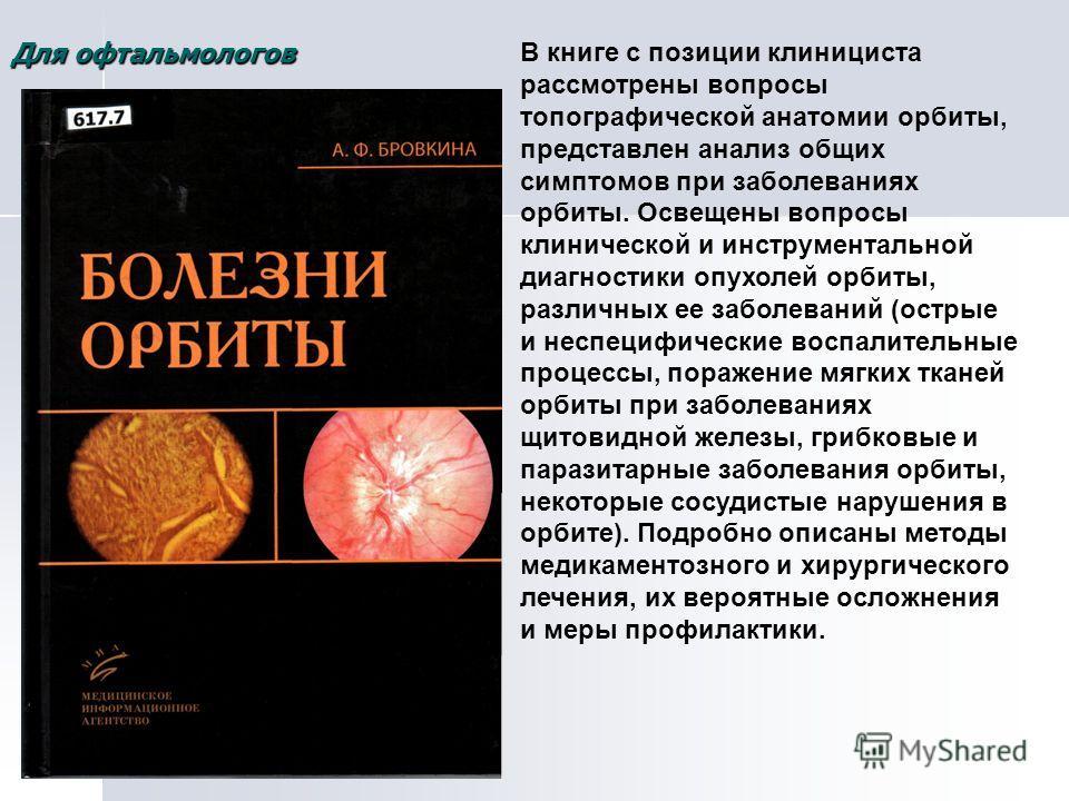 В книге с позиции клинициста рассмотрены вопросы топографической анатомии орбиты, представлен анализ общих симптомов при заболеваниях орбиты. Освещены вопросы клинической и инструментальной диагностики опухолей орбиты, различных ее заболеваний (остры