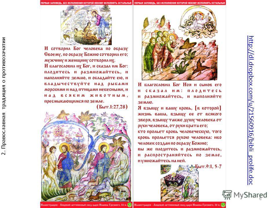 http://dl.dropbox.com/u/21560916/bibli_prolife.doc 2. Православная традиция о противозачатии 6
