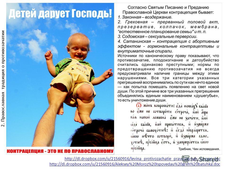 http://dl.dropbox.com/u/21560916/levina_protivozachatie_pravoslavnyh_slavyan.doc http://dl.dropbox.com/u/21560916/Aleksey%20Moroz%20Ispovedau%20greh%20batuhka.doc 2. Православная традиция о противозачатии 8