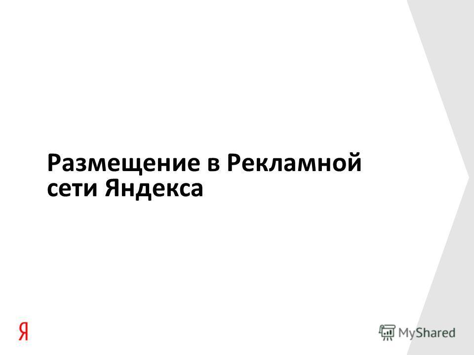 Размещение в Рекламной сети Яндекса