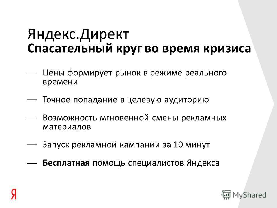 Спасательный круг во время кризиса Яндекс.Директ Цены формирует рынок в режиме реального времени Точное попадание в целевую аудиторию Возможность мгновенной смены рекламных материалов Запуск рекламной кампании за 10 минут Бесплатная помощь специалист
