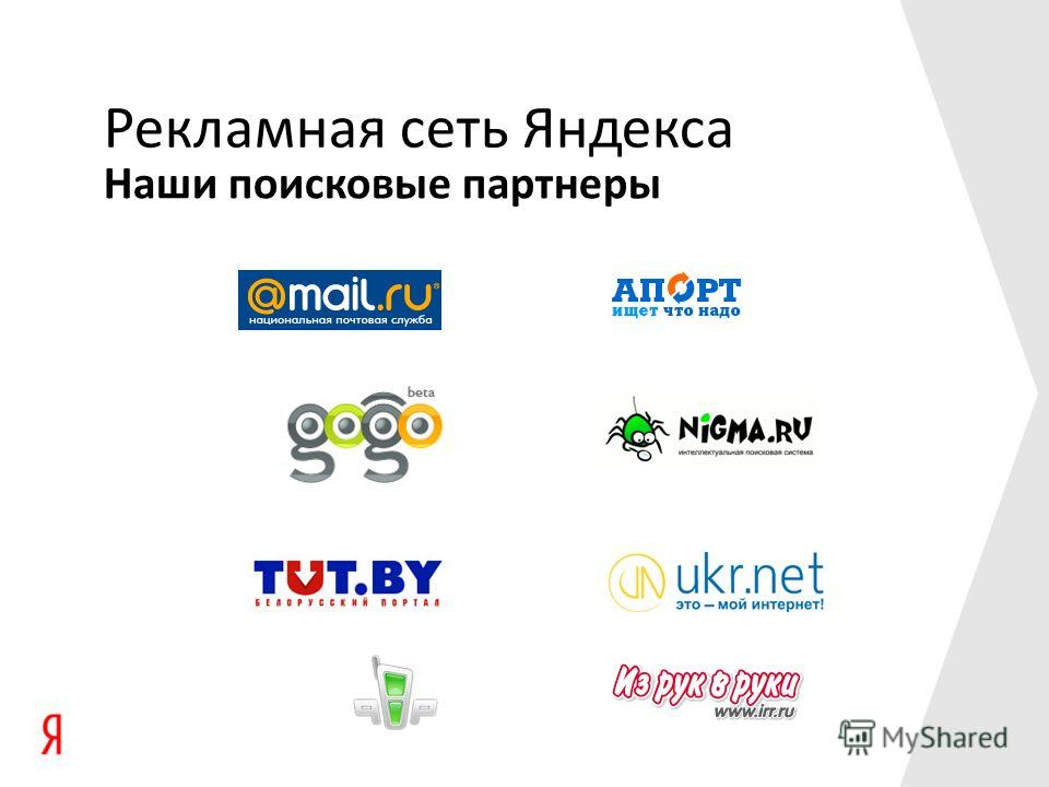 Рекламная сеть Яндекса Наши поисковые партнеры