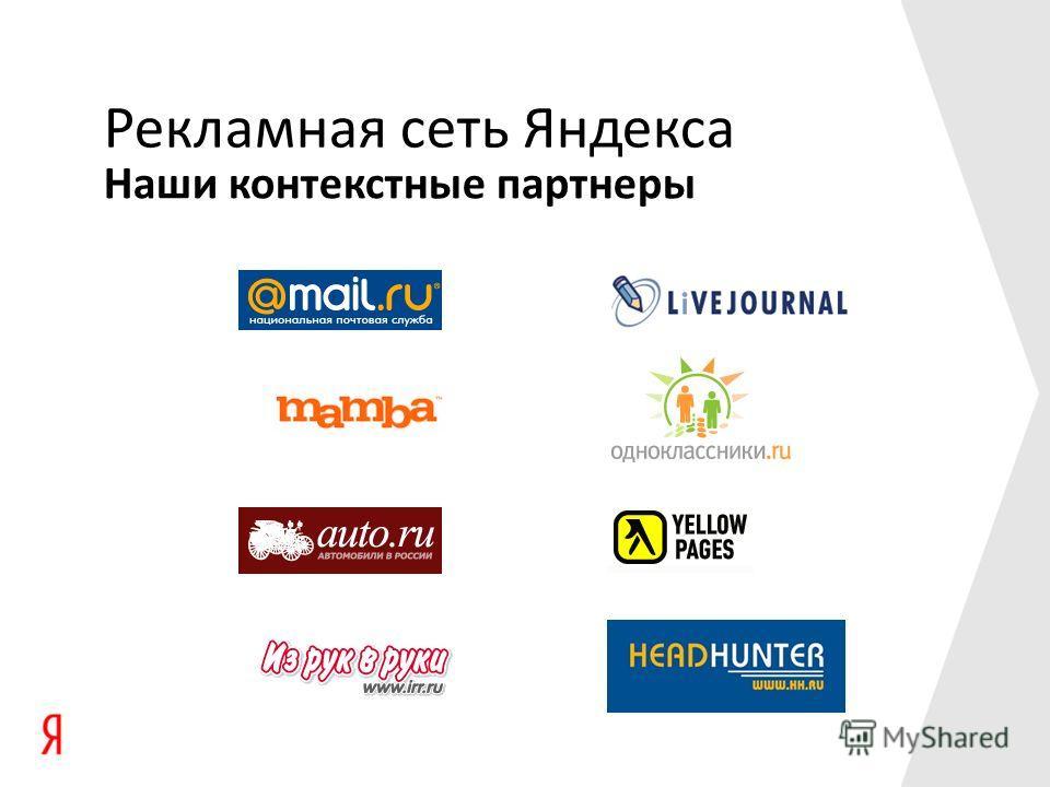 Рекламная сеть Яндекса Наши контекстные партнеры