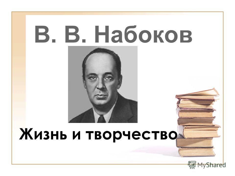 В. В. Набоков Жизнь и творчество