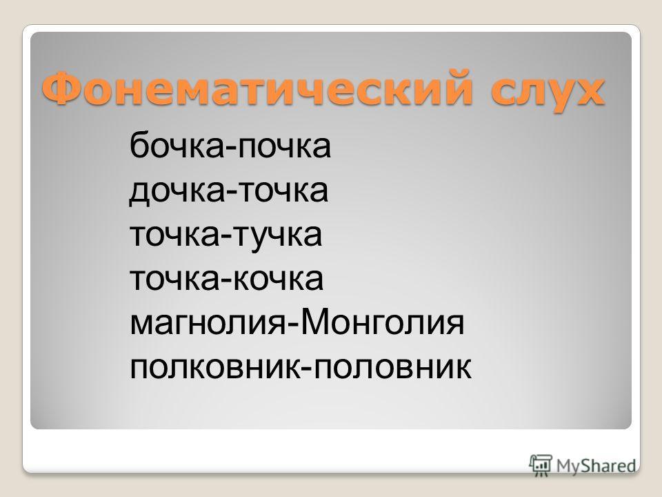 Фонематический слух бочка-почка дочка-точка точка-тучка точка-кочка магнолия-Монголия полковник-половник
