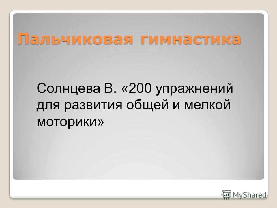 Пальчиковая гимнастика Солнцева В. «200 упражнений для развития общей и мелкой моторики»