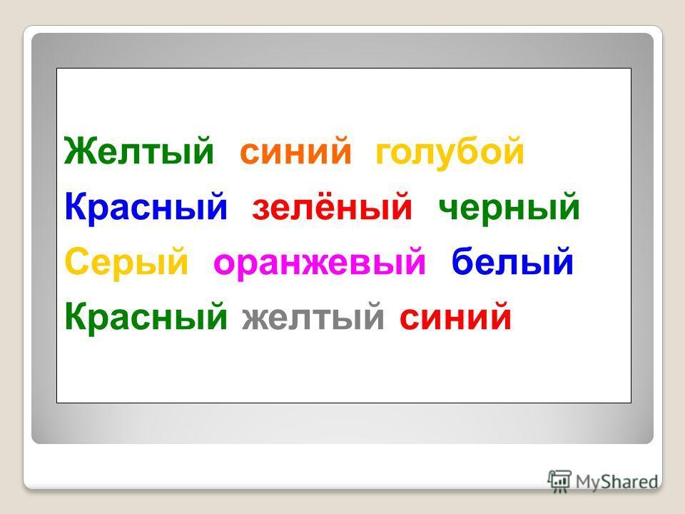 Желтый синий голубой Красный зелёный черный Серый оранжевый белый Красный желтый синий