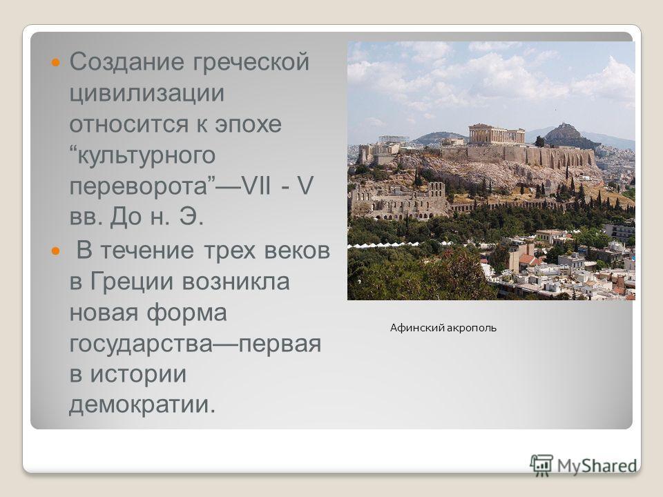 Особенности развития древнегреческой цивилизации
