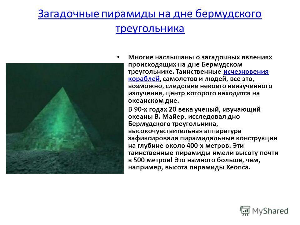 Загадочные пирамиды на дне бермудского треугольника Многие наслышаны о загадочных явлениях происходящих на дне Бермудском треугольнике. Таинственные исчезновения кораблей, самолетов и людей, все это, возможно, следствие некоего неизученного излучения