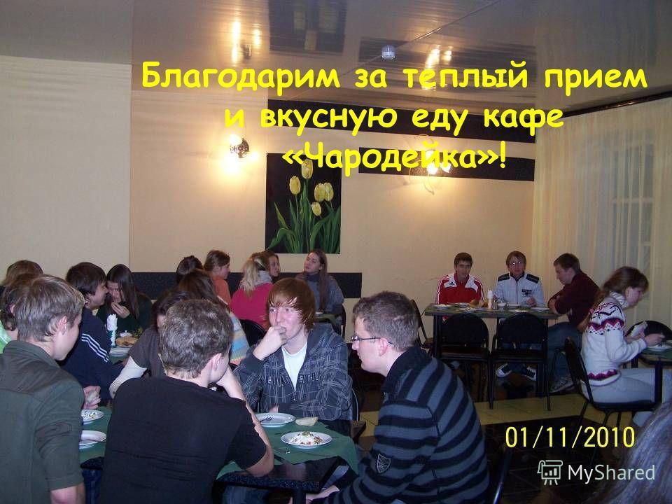 Благодарим за теплый прием и вкусную еду кафе «Чародейка»!