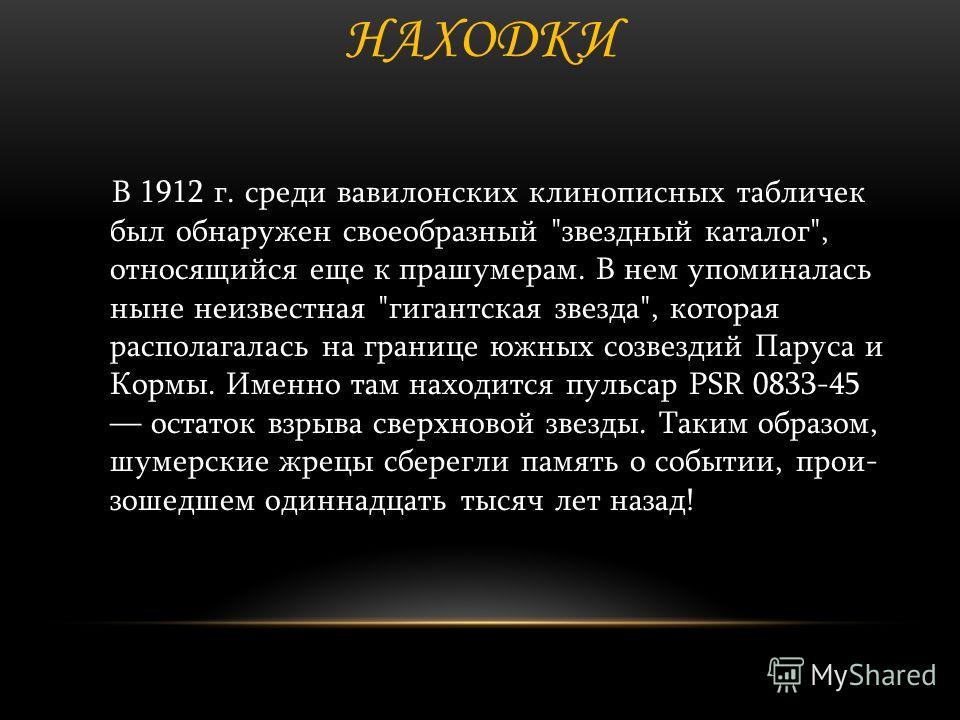 НАХОДКИ В 1912 г. среди вавилонских клинописных табличек был обнаружен своеобразный