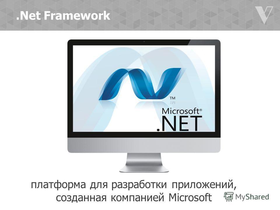 .Net Framework платформа для разработки приложений, созданная компанией Microsoft