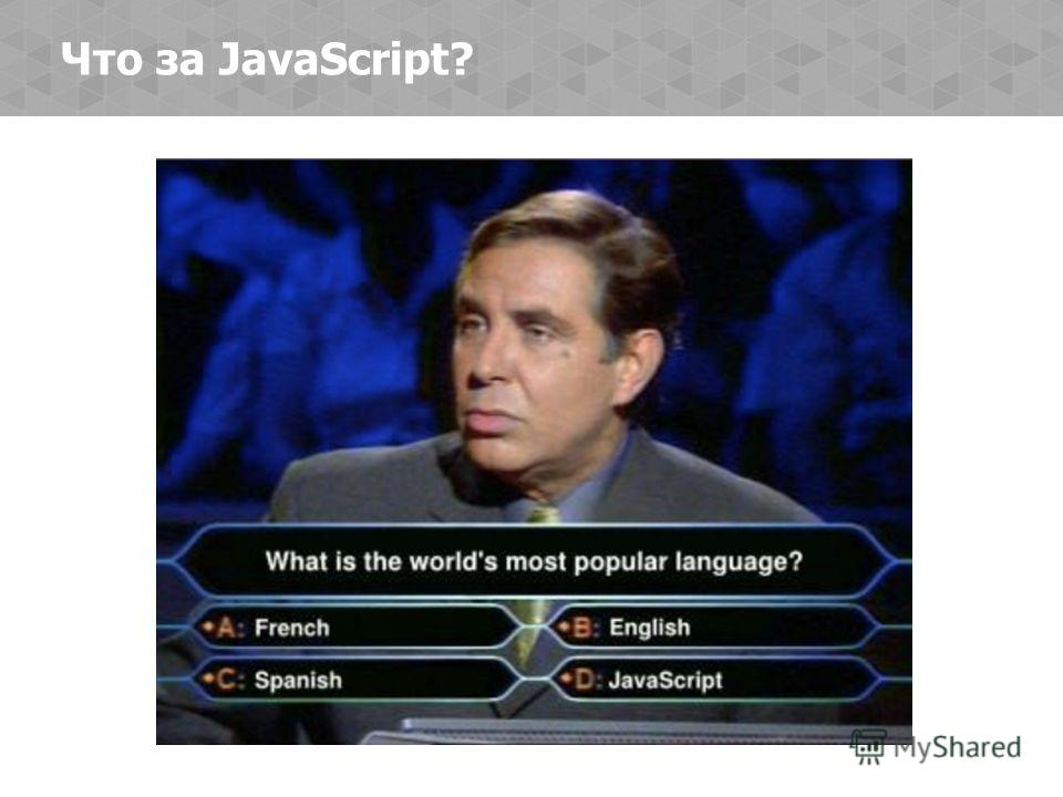 Что за JavaScript?