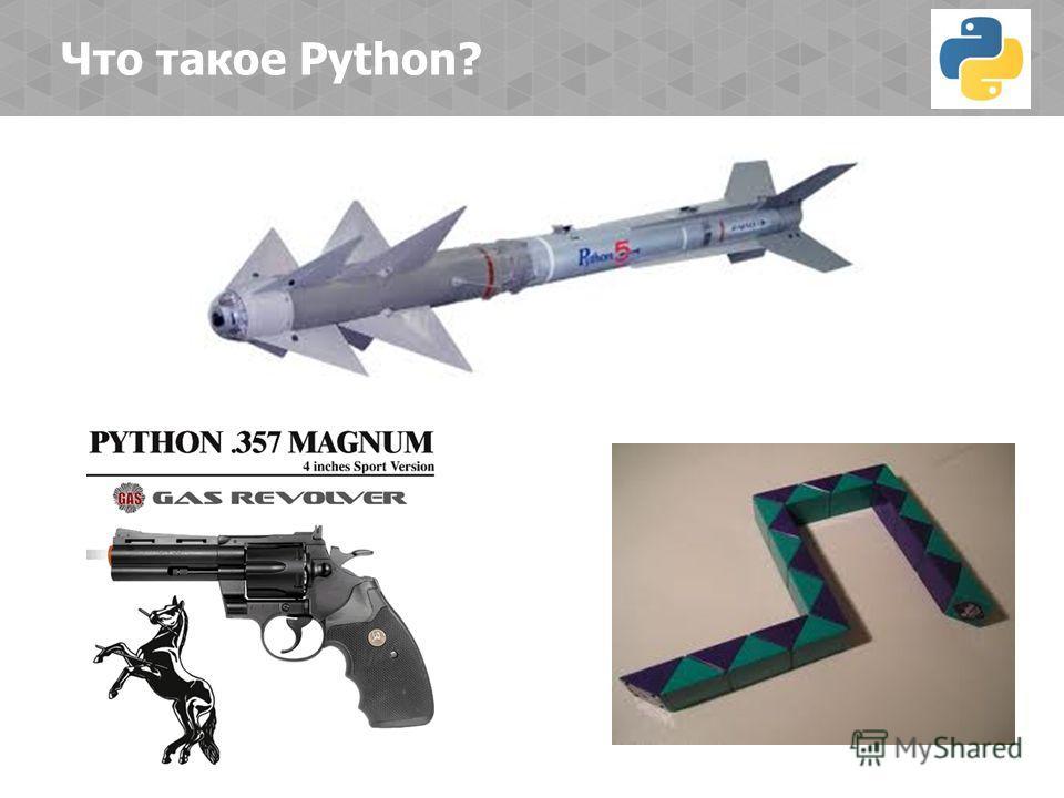 Что такое Python?