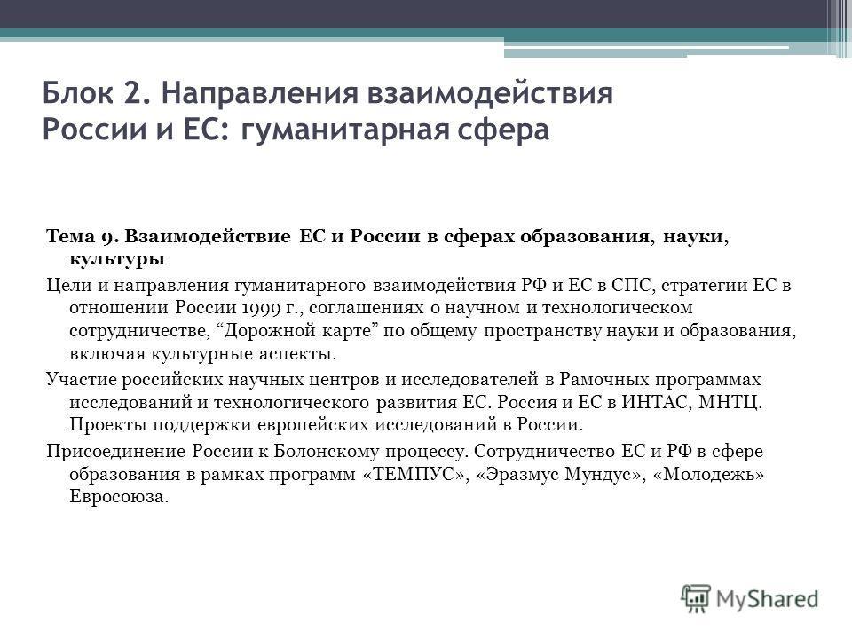 Блок 2. Направления взаимодействия России и ЕС: гуманитарная сфера Тема 9. Взаимодействие ЕС и России в сферах образования, науки, культуры Цели и направления гуманитарного взаимодействия РФ и ЕС в СПС, стратегии ЕС в отношении России 1999 г., соглаш
